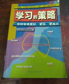 学习的策略(学习策略课题组)
