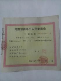 河南省商丘市人民委员会商业证照  1965年  市长刘洪诚(一)箱1