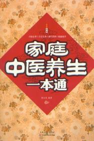 家庭中医养生一本通 谢文英著 天津科学技术出版社
