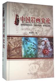 中国岩画史论