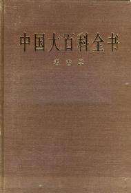 中国大百科全书