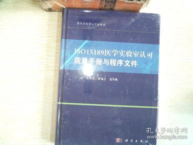 ISO15189医学实验室认可质量手册与程序文件