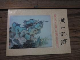 《黄山记游:张大年夜千黄山写生册页》 全
