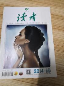 读者2014  18期