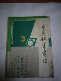 中国钢笔书法 1987第3期