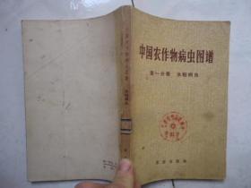 中国农作物病虫图谱.第一分册.水稻病虫