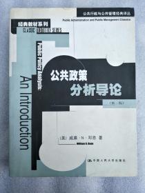 公共政策分析导论   第二版