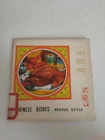 中国菜 卡片