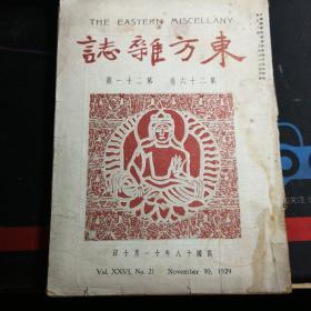 民国十八年  《东方杂志》 第二十六卷 第二十一号  一厚册
