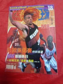 篮球 1999年第18期总第147期(有中插)