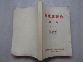 毛泽东著作编外(第三集)  品以图为准——免争议