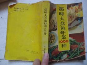 趣味大众鱼虾菜1000种