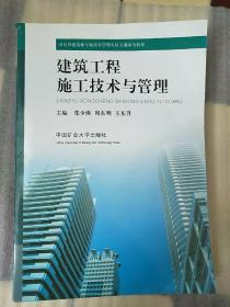 建筑工程施工技术与管理