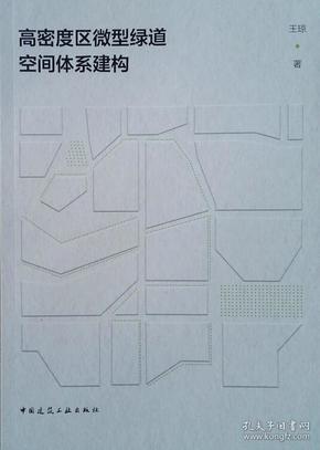 高密度区微型绿道空间体系建构
