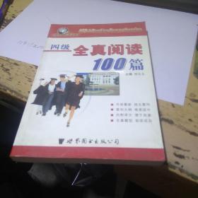 四级全真阅读100篇