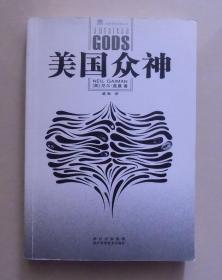 【正版现货】世界奇幻大师丛书:美国众神 尼尔盖曼 2006年版