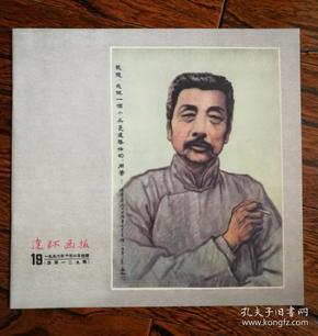 连环画报-29