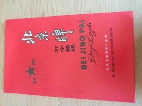 北京牌打字蜡纸一盒50张