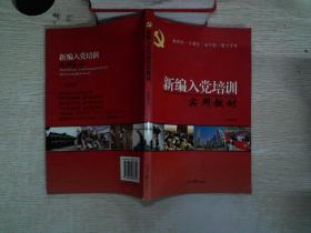 新编入党培训实用教材(2012版)·-=。,、。