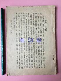 孔网唯一,民国,罕见,箭上羽,无封面,内容全,版权页显示是第一集(第三、四册)