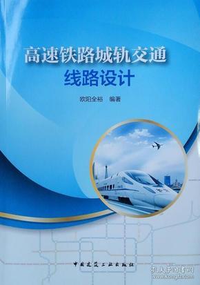 高速鐵路城軌交通線路設計 專著 歐陽全裕編著 gao su tie lu cheng gui jiao tong xia