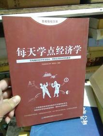 思维格局文库:每天学点经济学
