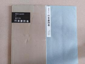 二玄社书迹名品丛刊 董其昌行草书诗卷 1962年初版