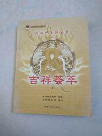 吉祥荟萃:冈波巴大师全集(毛笔签名本)