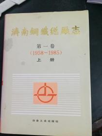 济南钢铁总厂志.第一卷:1958~1985.上册