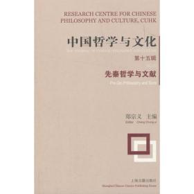 中国哲学与文化(第十五辑):先秦哲学与文献