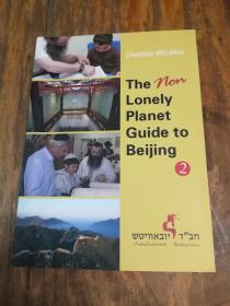 THE NOW LONELY PLANET GUIDE TO BEIJING (2)
