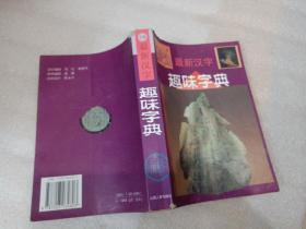 最新汉字趣味字典