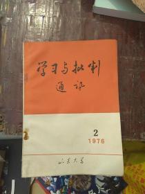 学习与批判通讯1976.2