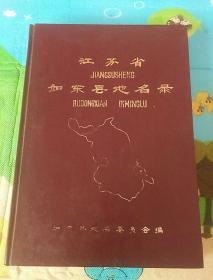 [精装]《江苏省如东县地名录》
