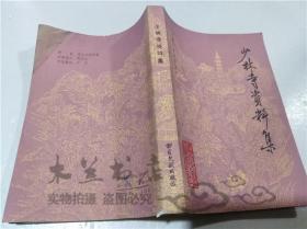 少林寺资料集 无谷 刘志学 书目文献出版社 1982年7月 32开平装