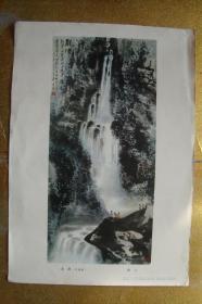中国画    龙潭  (8开  上海人民出版社 1979年1版1印)
