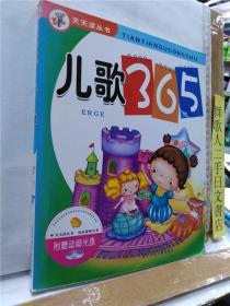 天天读丛书:儿歌365(注音版)中文书 16开大书 书角有卷起 务请注意