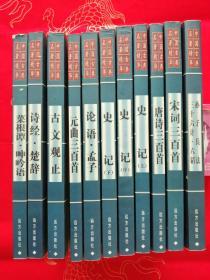 中国古典著名精华(共14本,差三本)