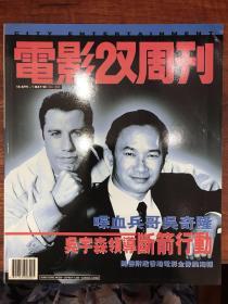 电影双周刊 444