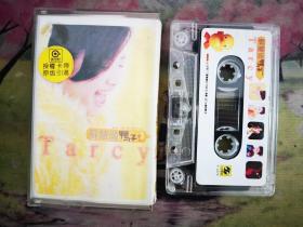 【苏慧伦】【鸭子】【磁带】