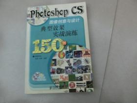 Photoshop CS图像创意与设计典型效果实战演练150例
