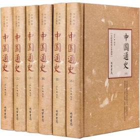 中国通史/精装全6册 /正版全新