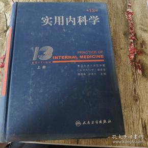 实用内科学 (第13版)