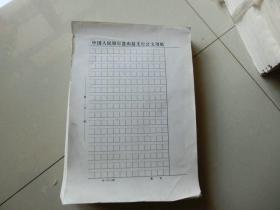 老稿纸3本多合售【中国人民银行盘山县支行公文用纸】年代不详、B架顶层