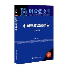 财政蓝皮书:中国财政政策报告(2018)