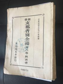 残本:新修支那省别全志(第六卷陕西省,存245页)