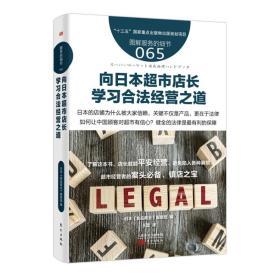 服务的细节065:向日本超市店长学习合法经营之道