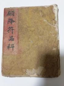 B2083 河南清微坛《清微玄妙捷要三朝便览秘旨》《颁降符品科》合一册,44面。