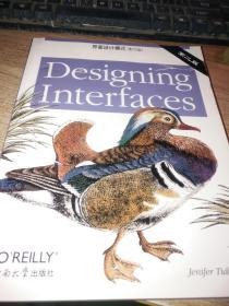 界面设计模式:Designing Interfaces(影印版)