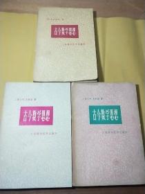 古今数学思想(第1册,2册,4册)三本合售
